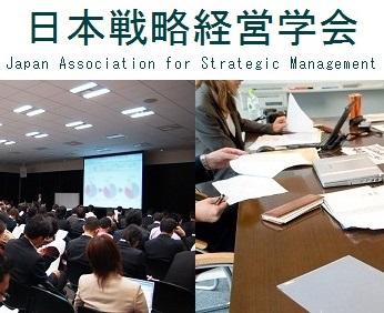 日本戦略経営学会